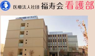 医療法人社団福寿会 看護部