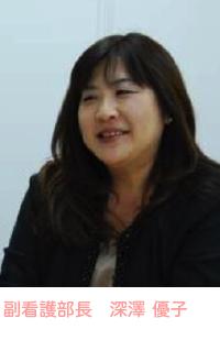 副看護部長 深澤優子