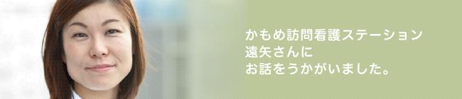 遠矢 敦子さん