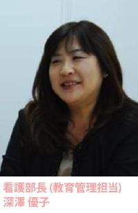 看護部長(教育管理担当) 深澤優子