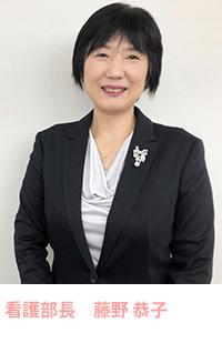 看護部長 藤野恭子