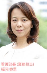 看護部長(業務担当) 福岡香里